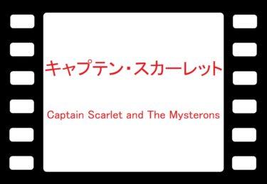 YouTubeでキャプテン・スカーレット!
