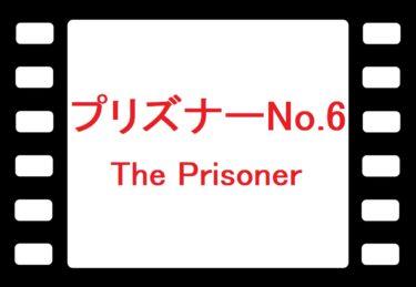 YouTubeでプリズナーNo.6!