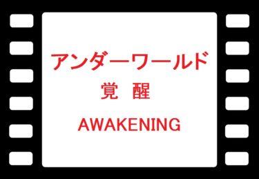 YouTubeでアンダーワールド 覚醒!