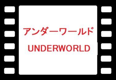 YouTubeでアンダーワールド!